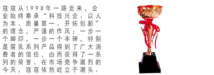 豆腐乳荣誉1.jpg